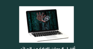 الإبلاغ عن الجرائم الإلكترونية و الابتزاز الإلكتروني في الإمارات لدى أشهر جهات التبليغ