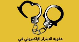 عقوبة الابتزاز الإلكتروني في الإمارات و التهديد بالصور والمقاطع