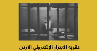 عقوبة الابتزاز الالكتروني في الأردن و التهديد و التشهير بالصور و الفيديوهات