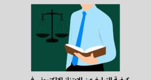 الابلاغ عن ابتزاز في المغرب و أشهر الجهات في التبليغ عن الجريمة الإلكترونية