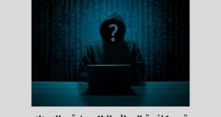 رقم الابتزاز الالكتروني و الجرائم الإلكترونية في مصر – الخدمات الحكومية المجانية