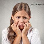 التخلص من الخوف و القلق و التوتر الناتج عن الابتزاز
