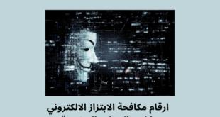 رقم مكافحة الابتزاز الالكتروني و الجرائم الالكترونية في داخل و خارج الكويت