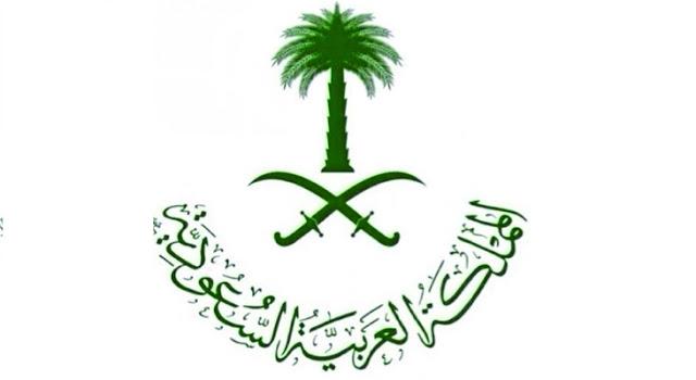 مكافحة الابتزاز الالكتروني في السعودية