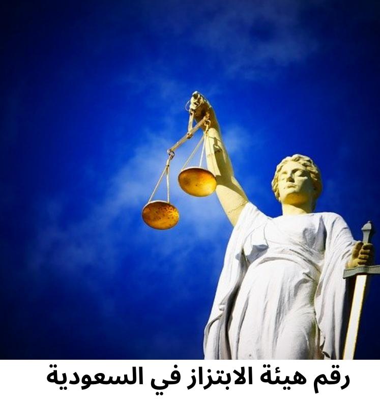 رقم هيئة مكافحة الابتزاز في السعودية جازان و الرياض و مكة و المدينة و الدمام القصيم حائل جدة