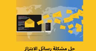 رسائل الابتزاز الإلكتروني – تصلك رسائل اختراق البريد و تهديدات ( إليك الحل )