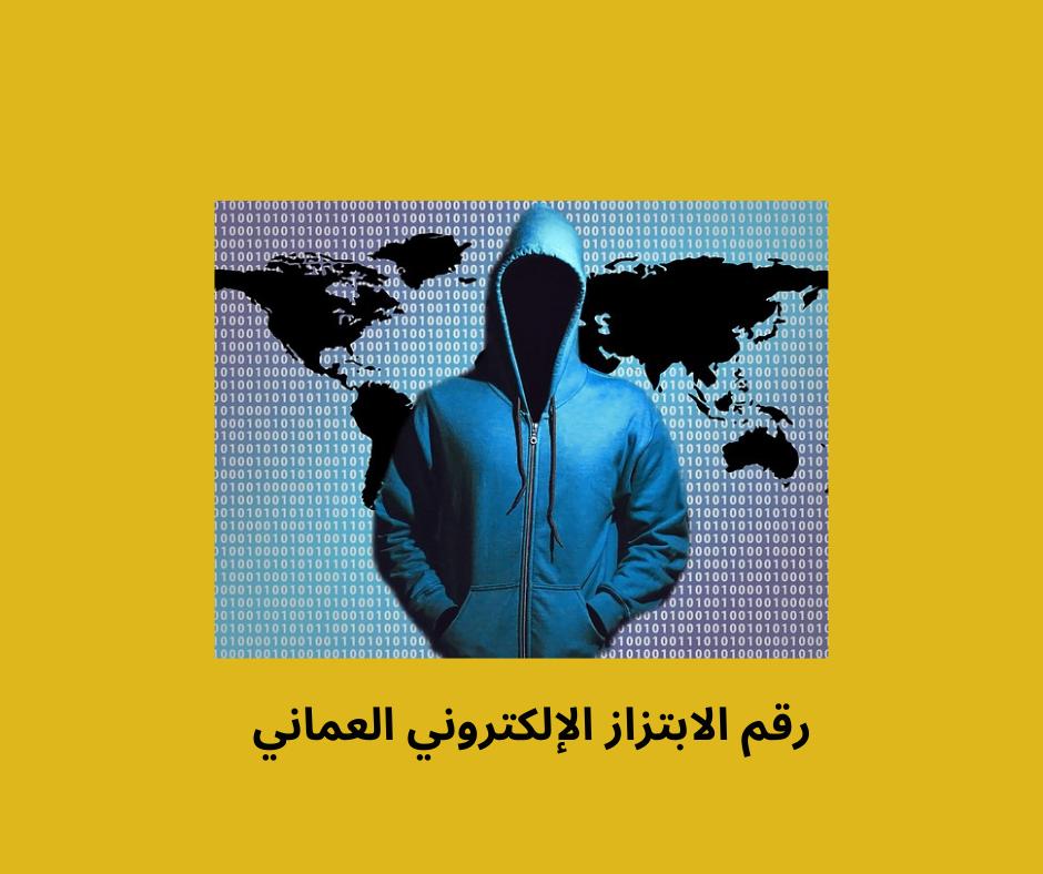 رقم الابتزاز الالكتروني و مكافحة الجرائم الإلكترونية داخل و خارج عمان