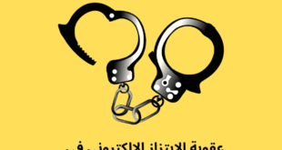 عقوبة الابتزاز الإلكتروني البحرين و عقوبات التهديد و التشهير و التصوير في البحرين