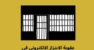 عقوبة الابتزاز الإلكتروني الكويت – تعرف على عقوبة التهديد و التشهير بالسمعة