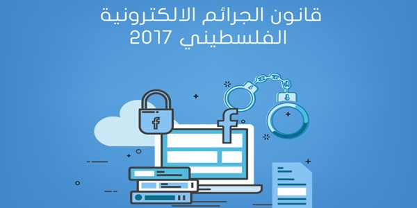 جرائم الابتزاز الإلكتروني وعقوبتها كما حددتها القوانين الفلسطينية