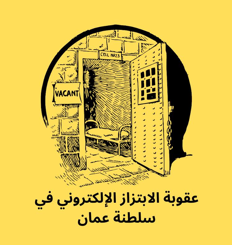 عقوبة الابتزاز الإلكتروني عمان – تعرف على عقوبة التهديد و التشهير و نشر الصور