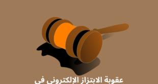 عقوبة الابتزاز الإلكتروني قطر و الجرائم الإلكترونية و التشهير و التهديد و نشر الصور و الفيديوهات
