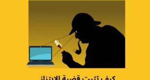 كيفية اثبات قضية الابتزاز الإلكتروني ( إليك أفضل النصائح من محامي جرائم الابتزاز كمال الذيبة )