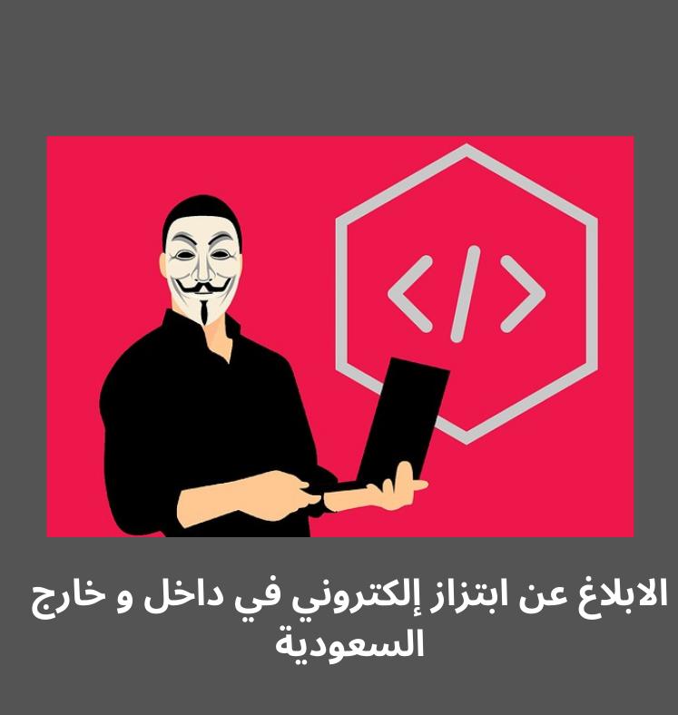 الابلاغ عن ابتزاز إلكتروني في السعودية و أرقام التبليغ لدى أشهر 5 جهات مختصة