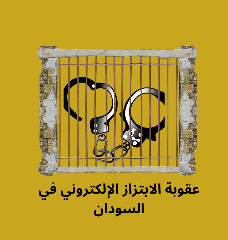 عقوبة الابتزاز في السودان – تعرف على عقوبة التهديد و التشهير و نشر الصور و الفيديو