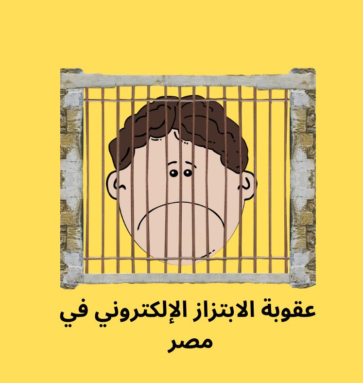 عقوبة الابتزاز الإلكتروني مصر و عقوبة جريمة التهديد في القانون المصري