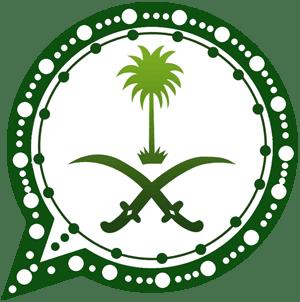 واتساب مكافحة الابتزاز الالكتروني في السعودية