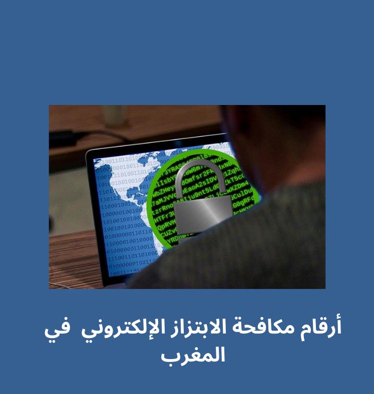 رقم مكافحة الابتزاز في المغرب و الجرائم الالكترونية الشرطة الإلكترونية المغربية