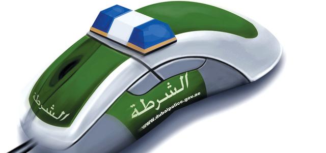 رقم مكافحة الابتزاز في الإمارات – الشرطة الإلكترونية و الأمن الإلكتروني