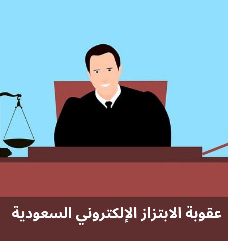 عقوبة الابتزاز في السعودية و عقوبة الابتزاز بالصور او التهديد الالكتروني