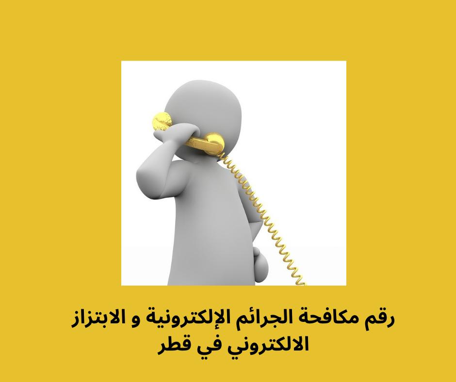 رقم مكافحة الجرائم الالكترونية و الابتزاز الالكتروني في داخل و خارج قطر